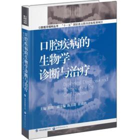 口腔医学精粹丛书:口腔疾病的生物学诊断与治疗(国家十一五重点规划出版项目)