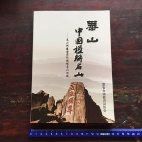 泰山中国楹联名山,重要内容:泰山古今楹联调查报告