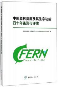 9787503895319-hj-中国森林资源及其生态功能四十年检测与评估
