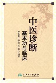 中医诊断基本功与临床