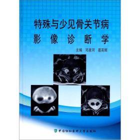 特殊与少见骨关节病影像诊断学