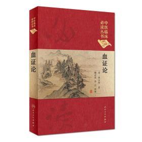 中医临床必读丛书(典藏版):血证论