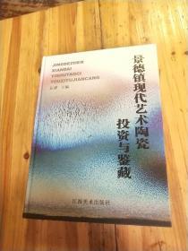 景德镇现代艺术陶瓷投资与鉴藏