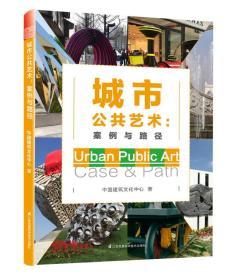 城市公共艺术:案例与路径