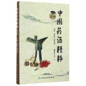 中国药酒精粹(第2版)