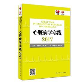 心脏病学实践2017