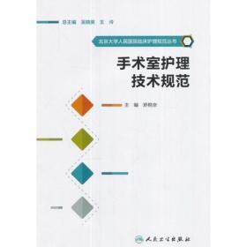 北京大学人民医院临床护理规范丛书·手术室护理技术规范