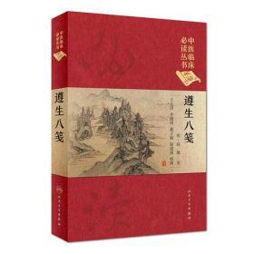 中医临床必读丛书(典藏版)·遵生八笺