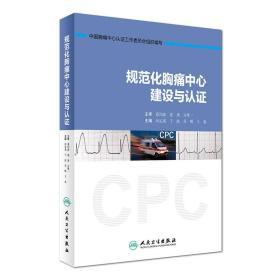规范化胸痛中心建设与认证