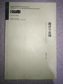 翻译学论纲 黄振定著  外语教学与研究出版社