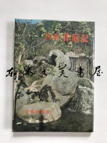 日文原版/图解作庭记/技报堂/齐藤胜雄/1966年/32开/初版