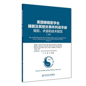 美国睡眠医学会睡眠及其相关事件判读手册 规则、术语和技术规范