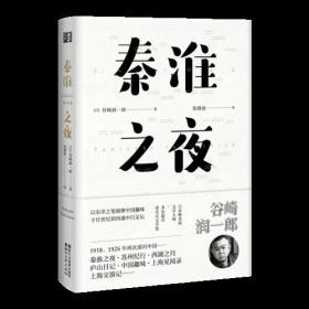 秦淮之夜(东瀛文人 印象中国系列)