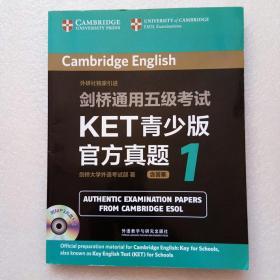 剑桥通用五级考试KET青少版官方真题1(带光盘)正版、现货