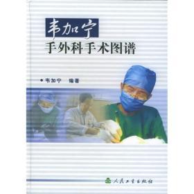 韦加宁手外科手术图谱