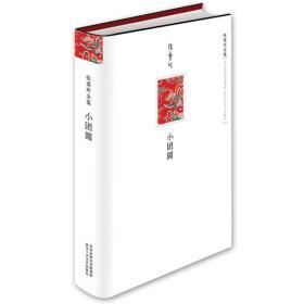 正版二手【包邮】小团圆张爱玲最神秘小说遗稿张爱玲北京十月文艺出版社97有笔记