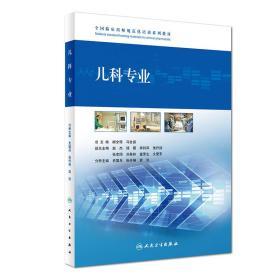 全国临床药师规范化培训系列教材--儿科专业(包销2000)