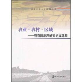 南京大学人文地理丛书·农业·农村·区域:曾尊固地理研究论文选集