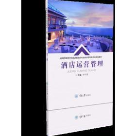 特价现货! 酒店运营管理李伟清9787568907729重庆大学出版社