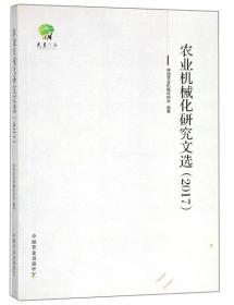 农业机械化研究文选