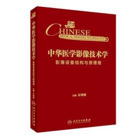 中华医学影像技术*影像设备结构与原理