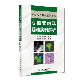 中国人民解放军总医院心血管内科疑难病例解析