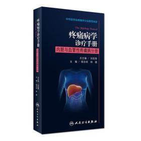 疼痛病学诊疗手册·内脏与血管性疼痛病分册