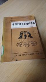 中国无神论史资料选编.两汉编