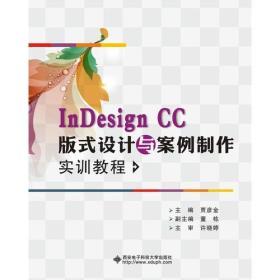 正版】InDesign CC版式设计与案例制作实训教程