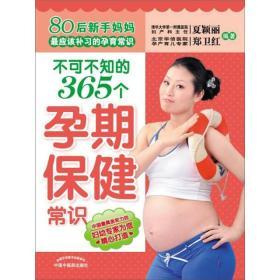 不可不知的365个孕期保健常识