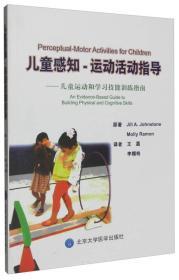 儿童感知-运动活动指导 儿童运动和学习技能训练指南