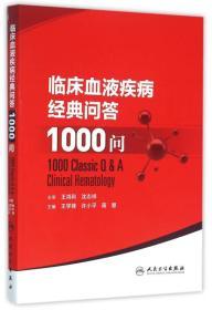 临床血液疾病经典问答1000问