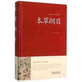9787534486616/中国传统文化经典荟萃--本草纲目(精装版)