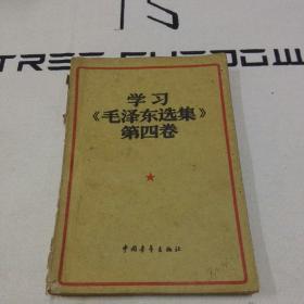 学习《毛泽东选集》第四卷