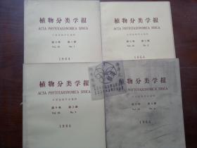 植物分类学报 1964第9卷第1-4期++