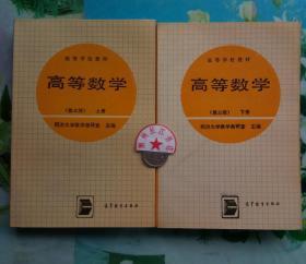 正版95新 高等数学 第三版 上册+下册 同济大学数学教研室 高教