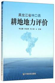 黑龙江省林口县耕地地力评价