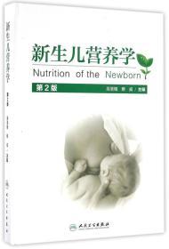 新生儿营养学(第2版)