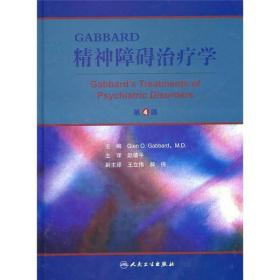GABBARD精神障碍治疗学