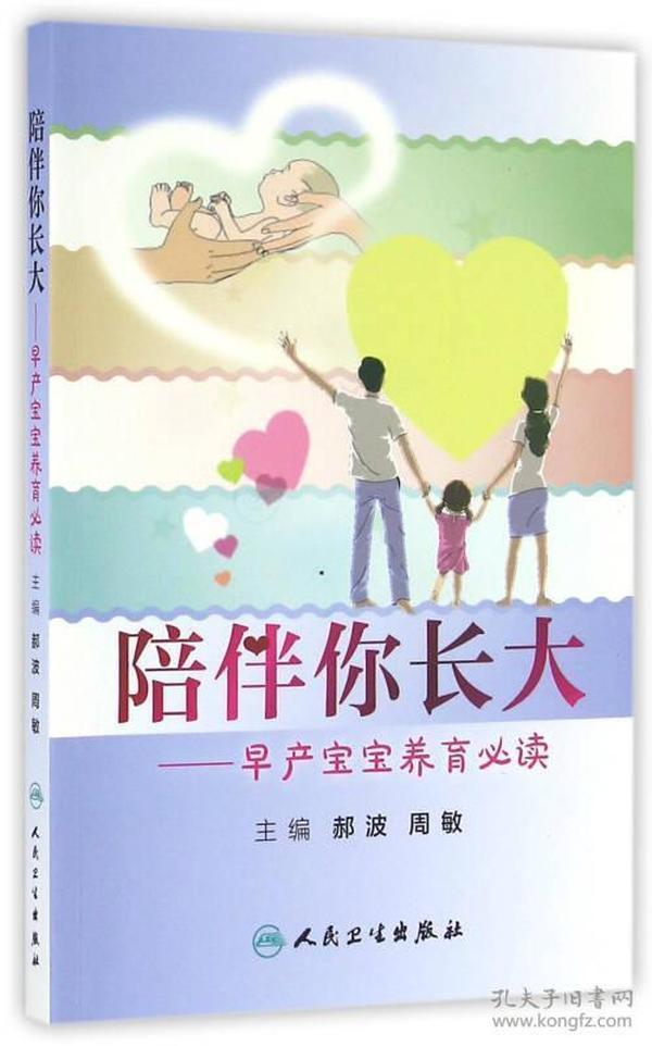 陪伴你長大·早產寶寶養育必讀