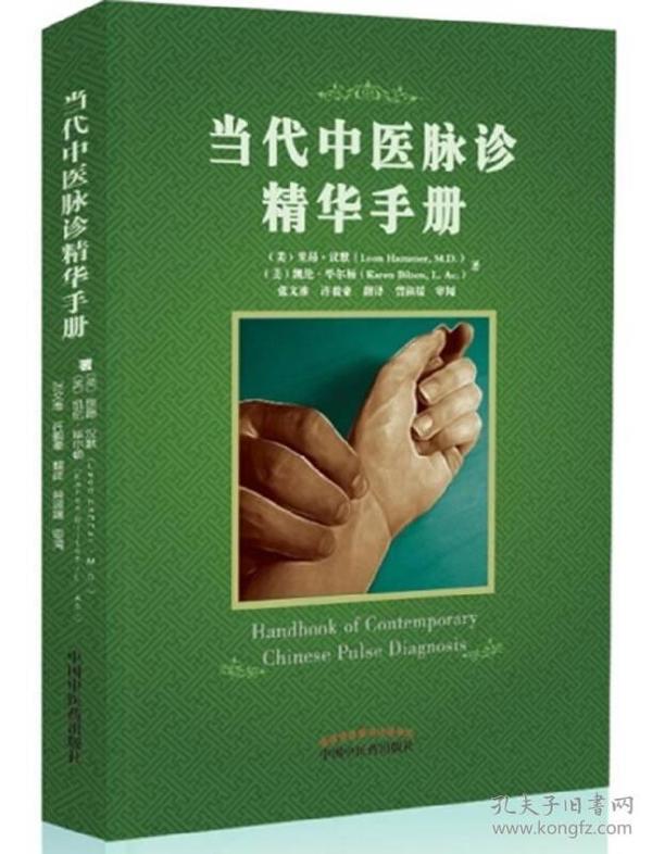 当代中医脉诊精华手册