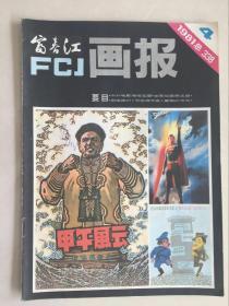 富春江画报1981年4