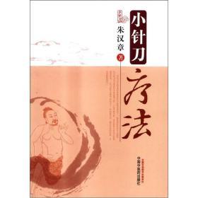 保证正版 小针刀疗法 朱汉章 中国中医药出版社
