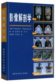 影像解剖学 同一部位,逐层扫描,各种影像——X线、CT、磁共振、超声波、核素扫描  《影像解剖学》从英国专业医学出版公司引进,是影像诊断的解剖学基本图谱。它在800多幅人体正常结构的X线、CT、磁共振、超声波、核素扫描照片上,逐一标出解剖名称,帮助医学生(实习生)及临床各科低年资医师读片,辨别影像特征,以便做出正确的诊断。  《影像解剖学》共分10章