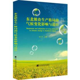 9787559104526-hs-杨树病虫害识别与防治生态原色图鉴