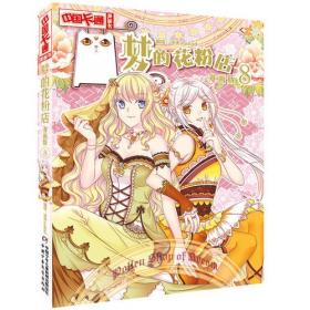 现货-中国卡通漫画书:梦的花粉店8