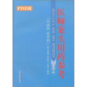 医师案头用药参考2012(中成药 化学药)