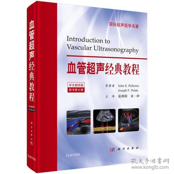 限价80折 国际超声医学名著 血管超声经典教程(第6版)科学出版社