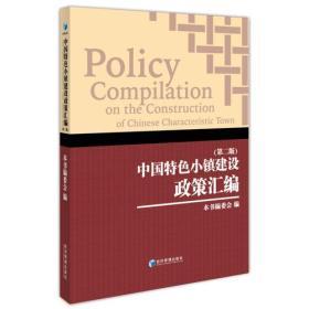 中国特色小镇建设政策汇编(第二版)