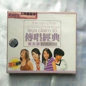 傅唱经典女人篇VOL4  VCD